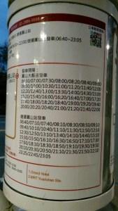 圓山大飯店 時刻表