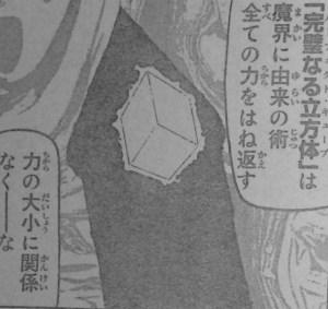完全なる立方体(パーフェクト・キューブ)