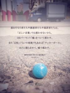 20140513-60_Ja 悪を行う