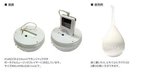 Rain Drop iPod Bathroom Speaker