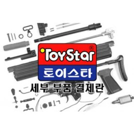 [Toystar Airsoft] Replacement Parts for Toystar Airsoft K-1