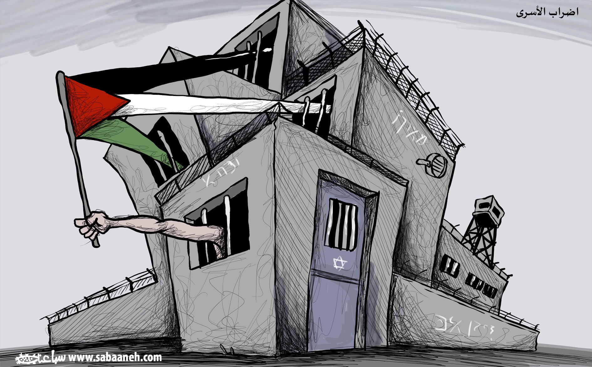 17 april Prisoners Day - Sabaaneh cartoon 2018