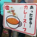 菜の花カレースープ