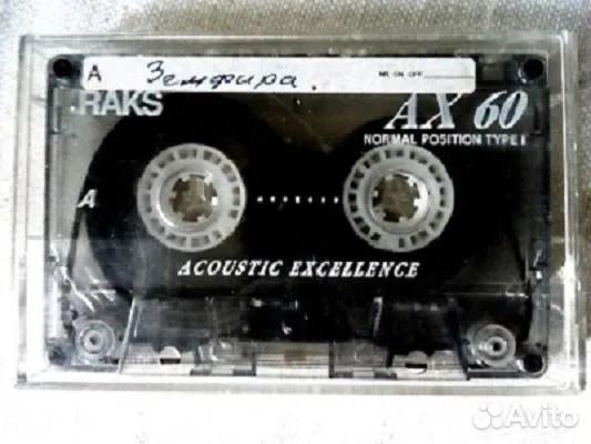 Та самая демо-кассета Земфиры. 1998 г— фотография №1