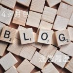 ブログ運営の報告をします【毎日更新4ヶ月目・月3,500PV】