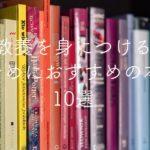 教養が身につくおすすめの読むべき本10選【一般教養・哲学・知識・人間性】