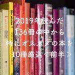 【読書・おすすめ】2019年読んだ本で特におすすめの読むべき本を10冊厳選・前半