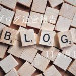 ブログ運営の報告をします【11ヶ月目・15,000PV達成!】