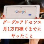 グーグルアドセンスで月1万円稼ぐまでにやったこと