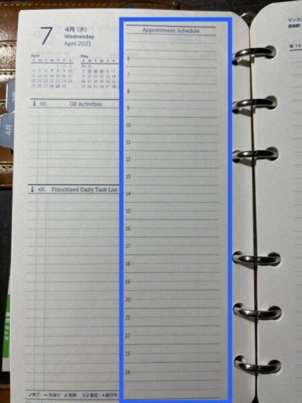 フランクリンリフィルの時間管理欄