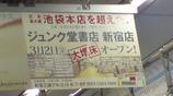 ジュンク堂書店新宿店増床