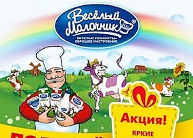 Jolly Milkman ad