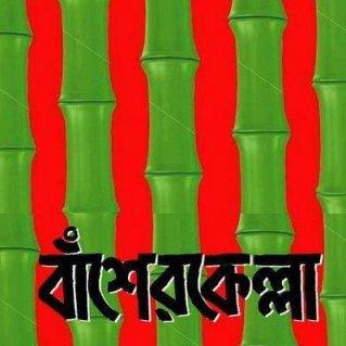 Logo of Basherkella (Photo courtesy of Facebook)