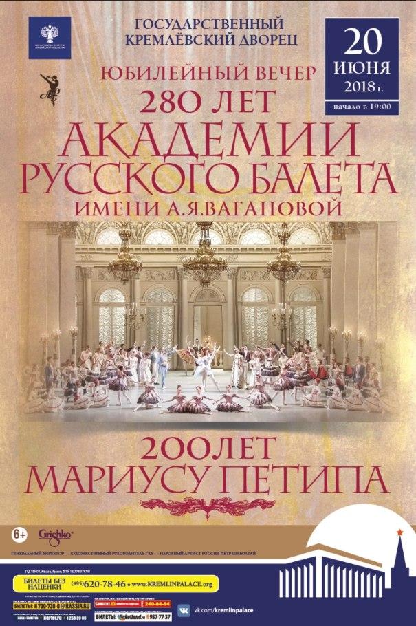 vaganova ballet academy – Page 26 – Ballet