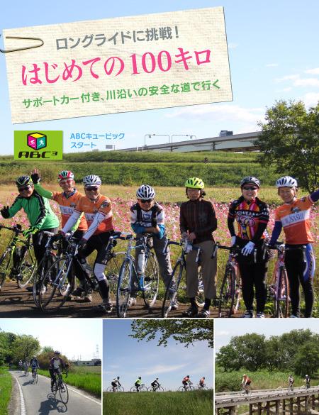 出典:奥武蔵自転車旅行社