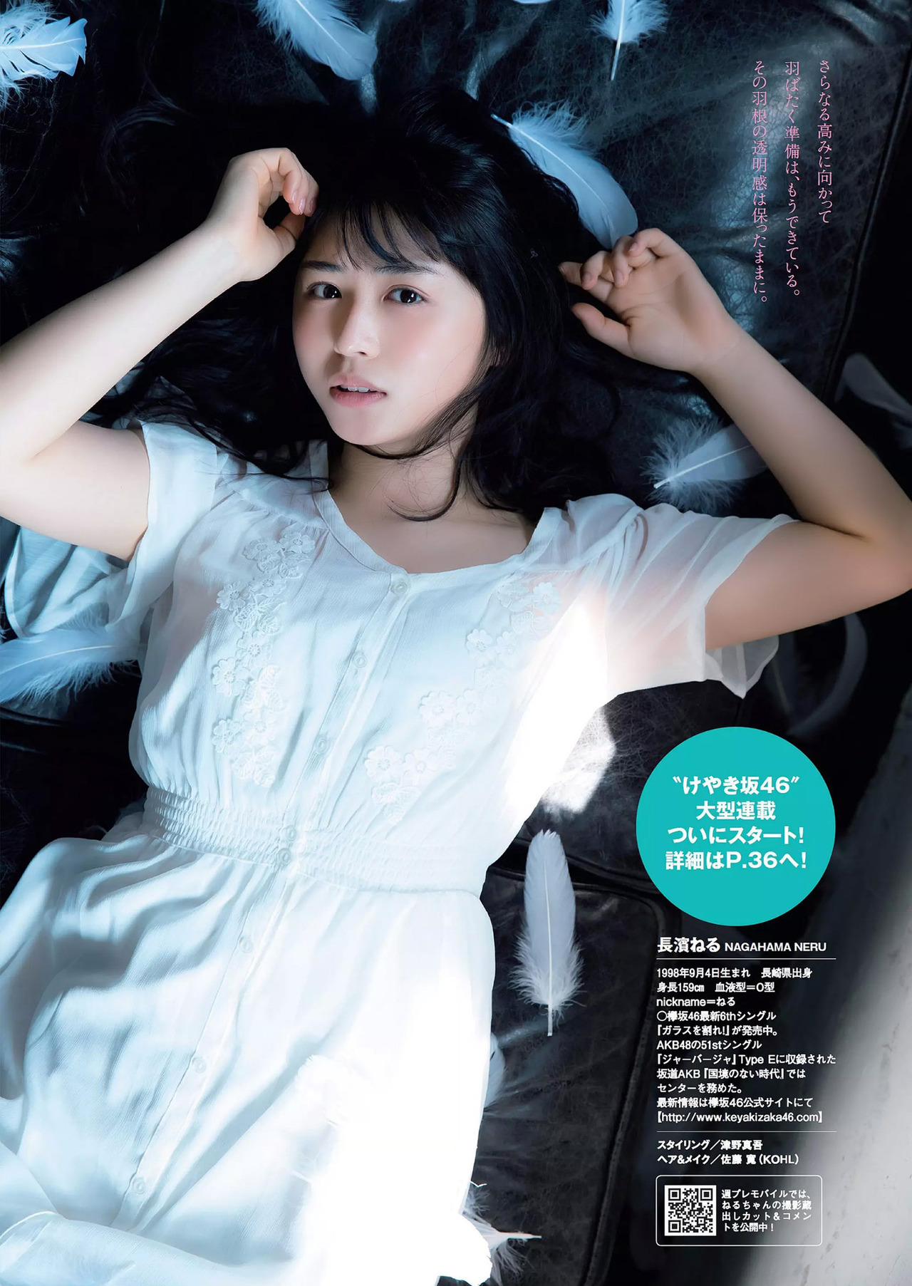 「Weekly Playboy」No.17 2018