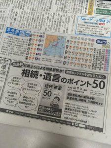 相続・遺言のポイント50 山下江法律事務所