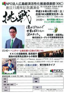 広島経済活性化推進倶楽部 創立15周年記念講演会 チラシ表