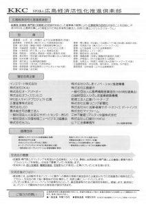 広島経済活性化推進倶楽部 創立15周年記念講演会 チラシ裏