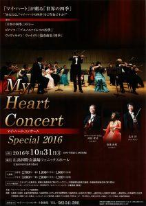 マイ・ハート・コンサート2016 ちらし表