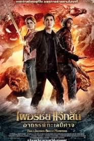 เพอร์ซี่ย์ แจ็คสัน : อาถรรพ์ทะเลปีศาจ (2013) Percy Jackson & the Olympians: Sea of Monsters