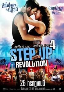 สเต็บโดนใจ หัวใจโดนเธอ 4 (2012) Step Up 4 Revolution