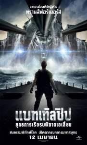 แบทเทิลชิป ยุทธการเรือรบพิฆาตเอเลี่ยน (2012) Battleship