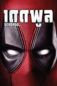เดดพูล (2016) Deadpool