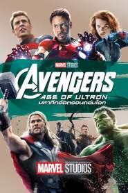 อเวนเจอร์ส: มหาศึกอัลตรอนถล่มโลก (2015) Avengers Age of Ultron