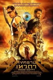 สงครามเทวดา (2016) Gods of Egypt
