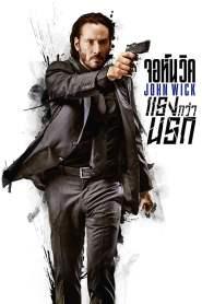 จอห์น วิค : แรงกว่านรก (2014) John Wick