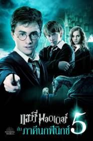 แฮร์รี่ พอตเตอร์ กับ ภาคีนกฟีนิกซ์ (2007) Harry Potter The Order of the Phoenix