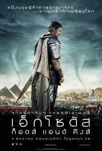 เอ็กโซดัส: ก็อดส์ แอนด์ คิงส์ (2014) Exodus: Gods and Kings