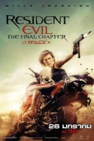 อวสานผีชีวะ (2016) Resident Evil: The Final Chapter