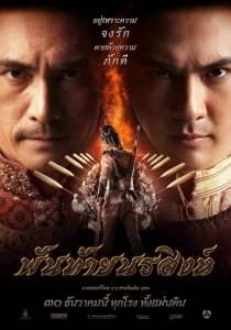 พันท้ายนรสิงห์ (2015) Panthai Norasing