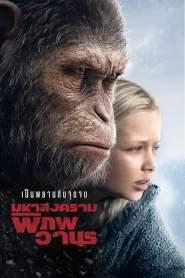 มหาสงครามพิภพวานร (2017) War for the Planet of the Apes