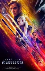 สตาร์เทรค ข้ามขอบจักรวาล (2016) Star Trek Beyond