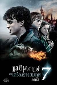 แฮร์รี่ พอตเตอร์ กับ เครื่องรางยมทูต ภาค 2 (2011) Harry Potter The Deathly Hallows
