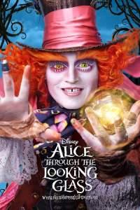 ผจญภัยมหัศจรรย์เมืองกระจก (2016) Alice Through the Looking Glass