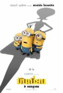 มินเนี่ยน (2015) Minions