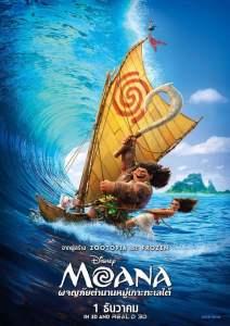 ผจญภัยตำนานหมู่เกาะทะเลใต้ (2016) Moana