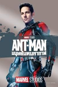 แอนท์-แมน : มนุษย์มดมหากาฬ (2015) Ant Man