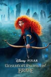 นักรบสาวหัวใจมหากาฬ (2012) Brave