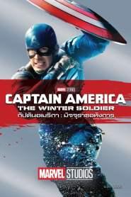 กัปตันอเมริกา: มัจจุราชอหังการ (2014) Captain America The Winter Soldier