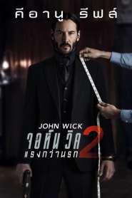จอห์น วิค 2 : แรงกว่านรก (2017) John Wick 2
