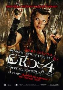 ผีชีวะ 4 สงครามแตกพันธุ์ไวรัส (2010) Resident Evil: Afterlife