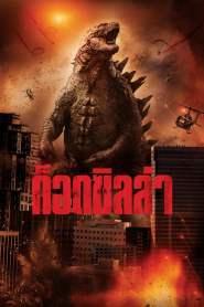 ก็อดซิลล่า (2014) Godzilla