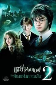 แฮร์รี่ พอตเตอร์ กับ ห้องแห่งความลับ (2002) Harry Potter The Chamber of Secrets