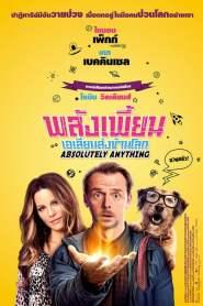 Absolutely Anything (2015) พลังเพี้ยน เอเลี่ยนส่ง