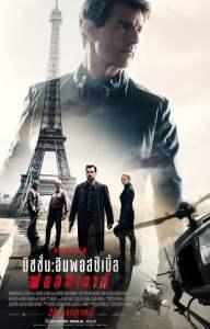 มิชชั่น:อิมพอสซิเบิ้ล 6 ฟอลล์เอาท์ (2018) Mission Impossible 6